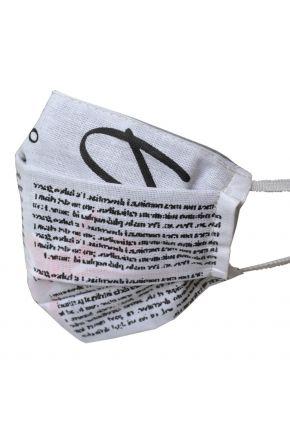 Маска - повязка многоразовая на резинке Газета -2ед.